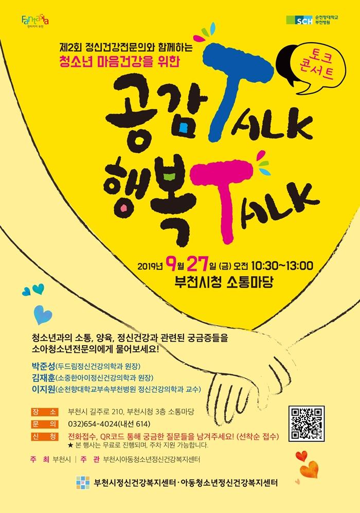 ▲ 제2회 정신건강전문의가 함께하는 정신건강토크쇼 포스터