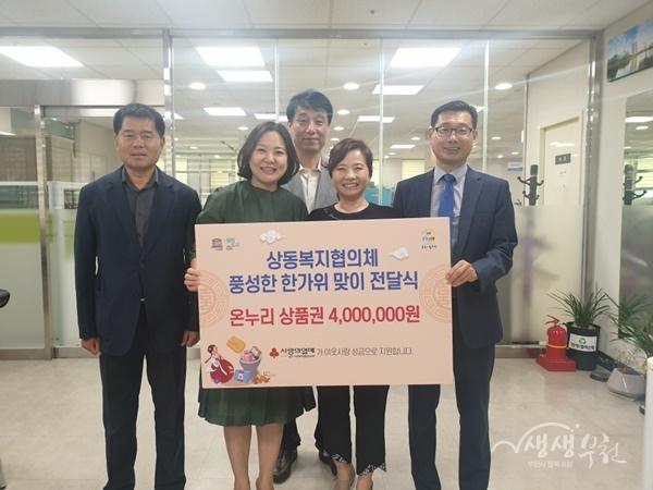 ▲ 상동복지협의체 저소득가구에 온누리상품권 전달