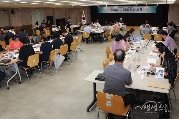 ▲ 지난 5일 시청 소통마당에서 2020년도 예산편성을 위한 참여예산 시민위원회 회의가 열렸다.