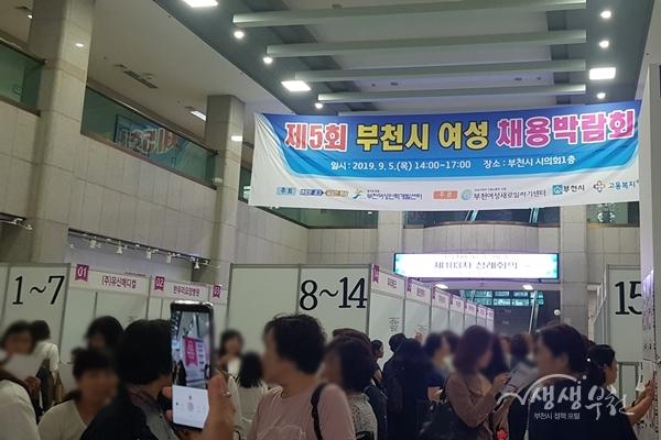 ▲ 지난 5일 부천시의회 로비에서 개최한 부천시 여성 채용박람회