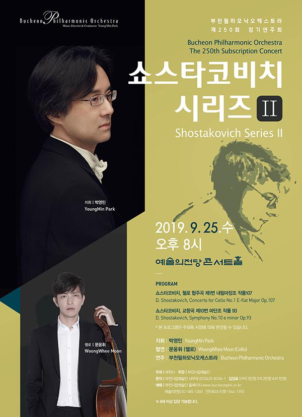 부천필하모닉오케스트라 제250회 정기연주회 <쇼스타코비치 시리즈 II>