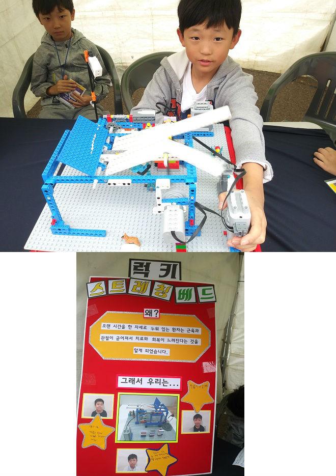 ▲ '로봇창작'에 참가한 초등학교 럭키팀의 '스트레칭 베드' 모습