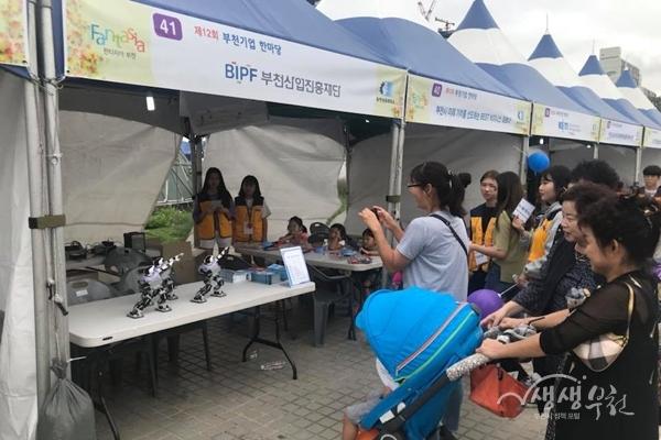 ▲ 2018년 제12회 부천기업한마당 행사
