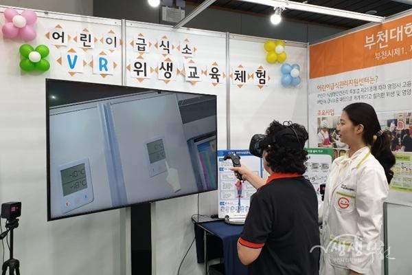 ▲ 지난 24일 부천대학교 EXPO에서 선보인 위생관리 교육 VR 콘텐츠