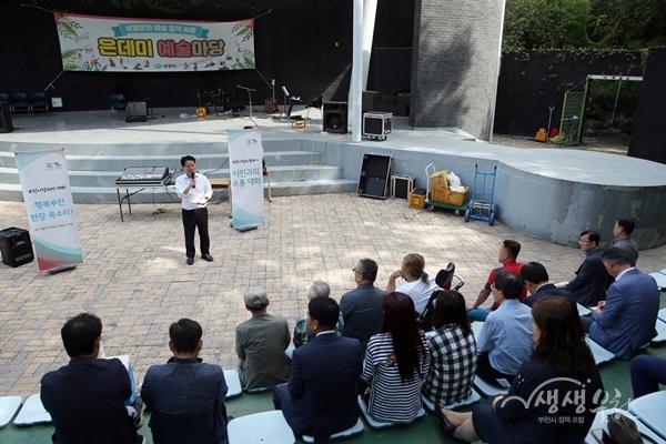 ▲ 장덕천 부천시장이 은데미예술마당에서 현장 대화를 했다.