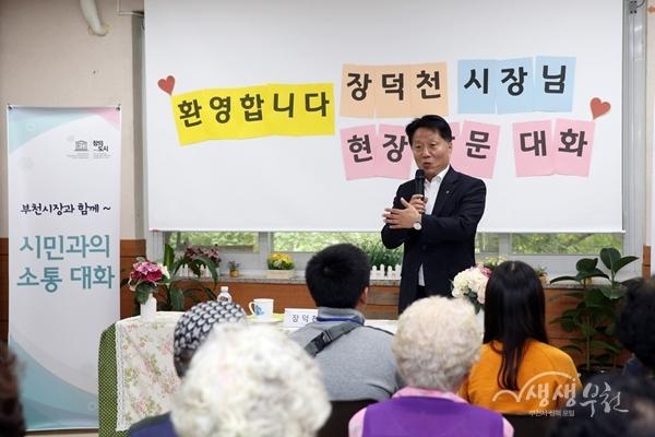 ▲ 장덕천 부천시장이 한라종합사회복지관을 찾아 현장 대화를 했다.