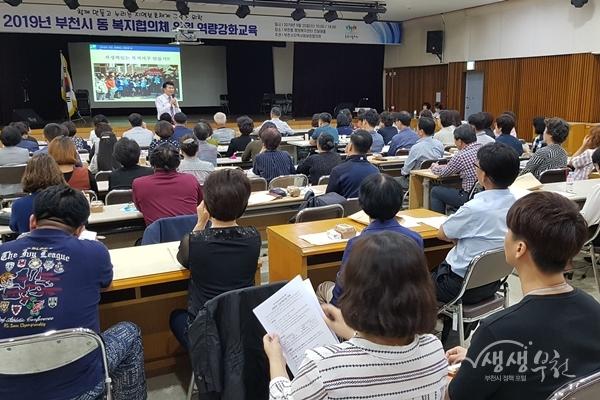 ▲ 지난 25일 부천동 행정복지센터에서 진행한 동 복지협의체 역량강화 교육