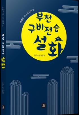 ▲ 소설가 12人이 다시 쓴 부천구비전승 설화