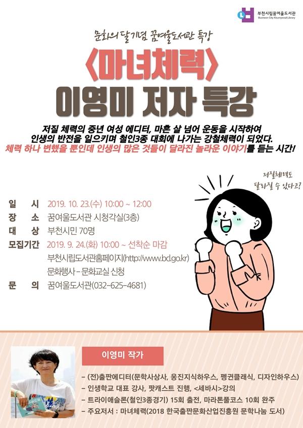 ▲ 부천시립꿈여울도서관 문화의 달 저자 특강 포스터