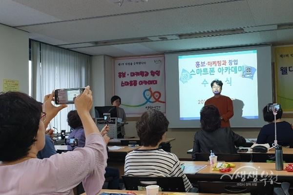 ▲ 홍보·마케팅과 창업 스마트폰 아카데미 수료식 모습