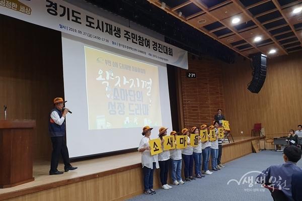 ▲ 지난 9월 27일 열린 '경기도 도시재생 주민참여 경진대회'에서 소마단 팀이 발표를 하고 있다.