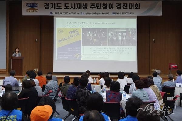 ▲ 지난 9월 27일 열린 '경기도 도시재생 주민참여 경진대회'에서 모두들 팀이 발표를 하고 있다.