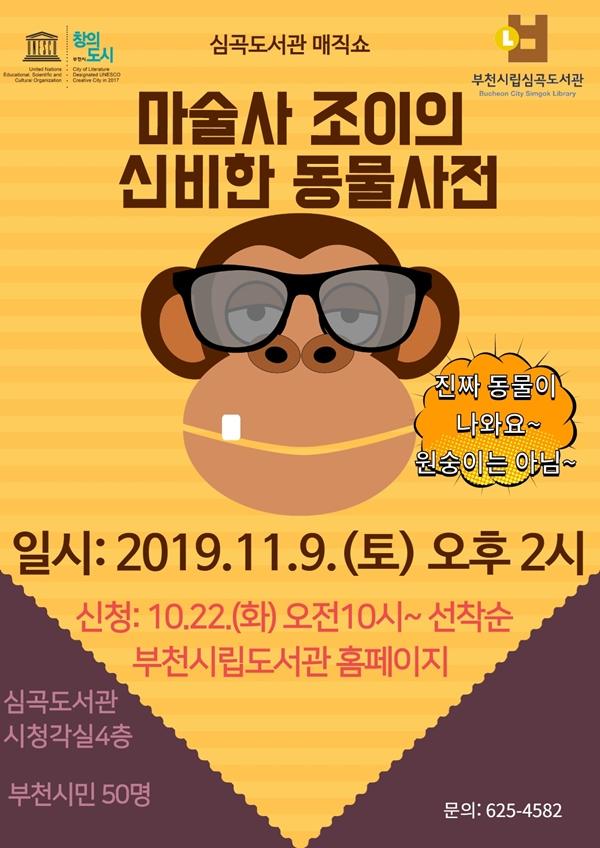 ▲ 부천시립심곡도서관의 '마술사 조이의 신비한 동물사전' 포스터