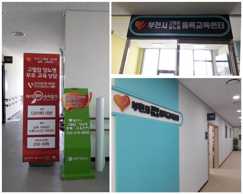 4층 부천시 고혈압·당뇨병 등록교육센터.