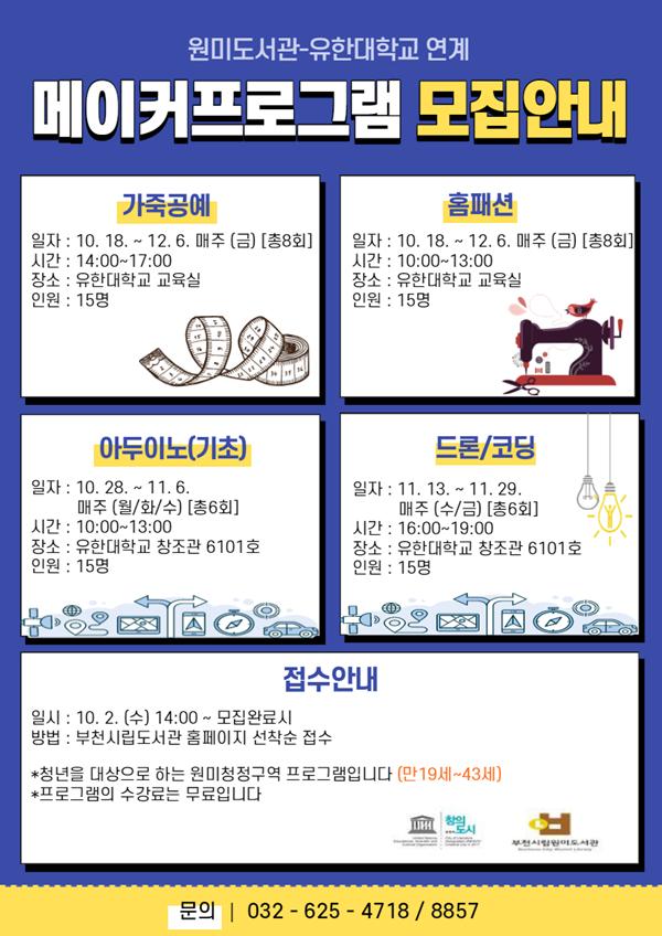 ▲ 부천시립원미도서관 청년 메이커 프로그램 모집 홍보문