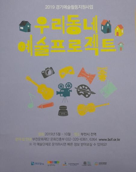 <우리동네 예술프로젝트> 리플릿.