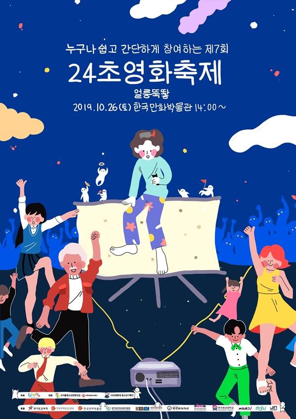 ▲ 제7회 24초영화제 포스터