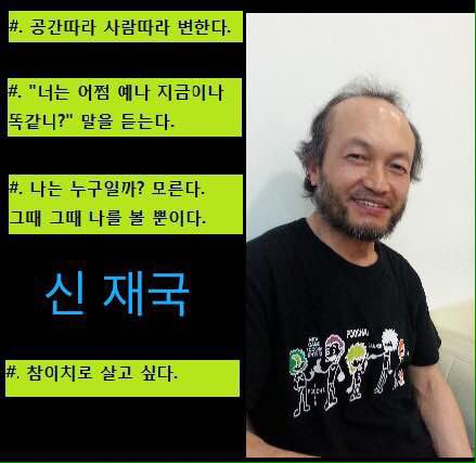 ▲ 신재국 씨의 자기 소개 프로필