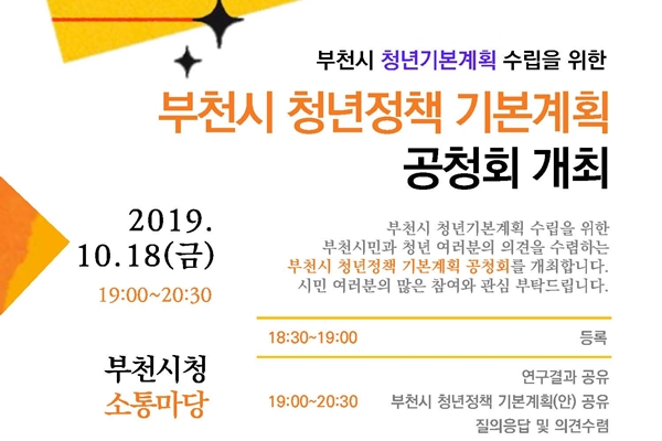 부천시, 청년정책 위한 시민공청회 개최