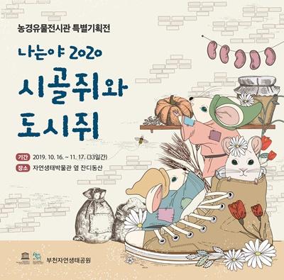 ▲ '나는야 2020 시골쥐와 도시쥐' 특별기획전 홍보문