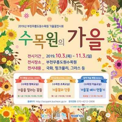 ▲ 부천무릉도원수목원 가을꽃전시회 안내문