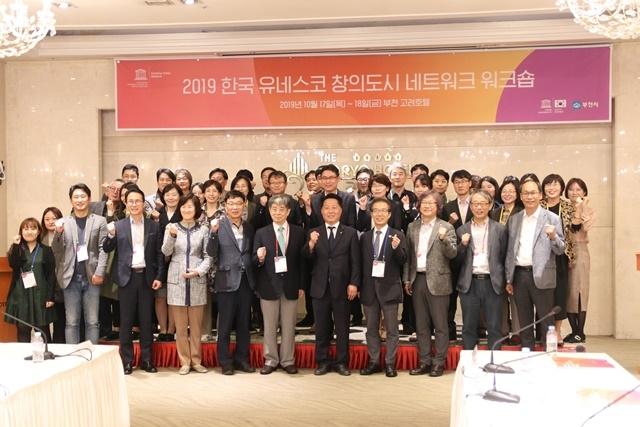 ▲ 2019 한국 유네스코 창의도시 네트워크 도시들이 단체 기념촬영을 하고 있다.