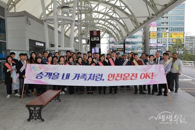 ▲ 부천시 등이 지난 18일 송내역 환승센터에서 '시내버스 안전운행 준수' 캠페인을 펼쳤다.