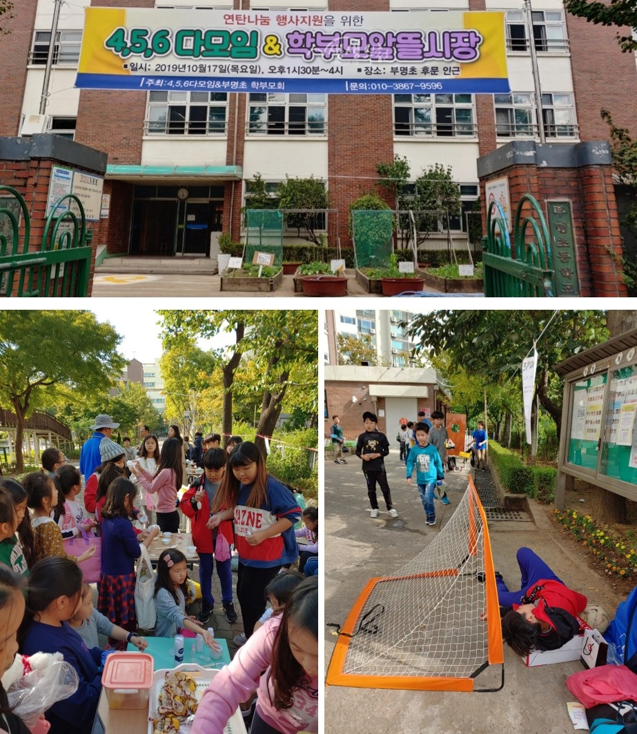 ▲ 부명초등학교 4.5.6학년 학생들 다모임 알뜰시장