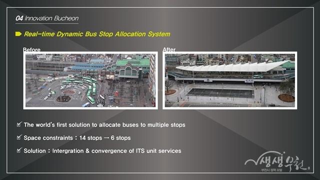 ▲ 부천시의 첨단교통 운영체계를 설명하는 발표자료 일부