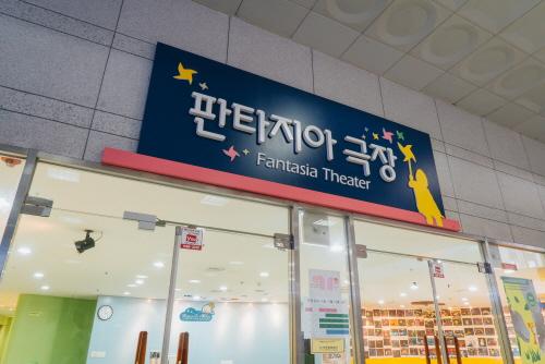 ▲ 부천문화재단 판타지아극장 입구