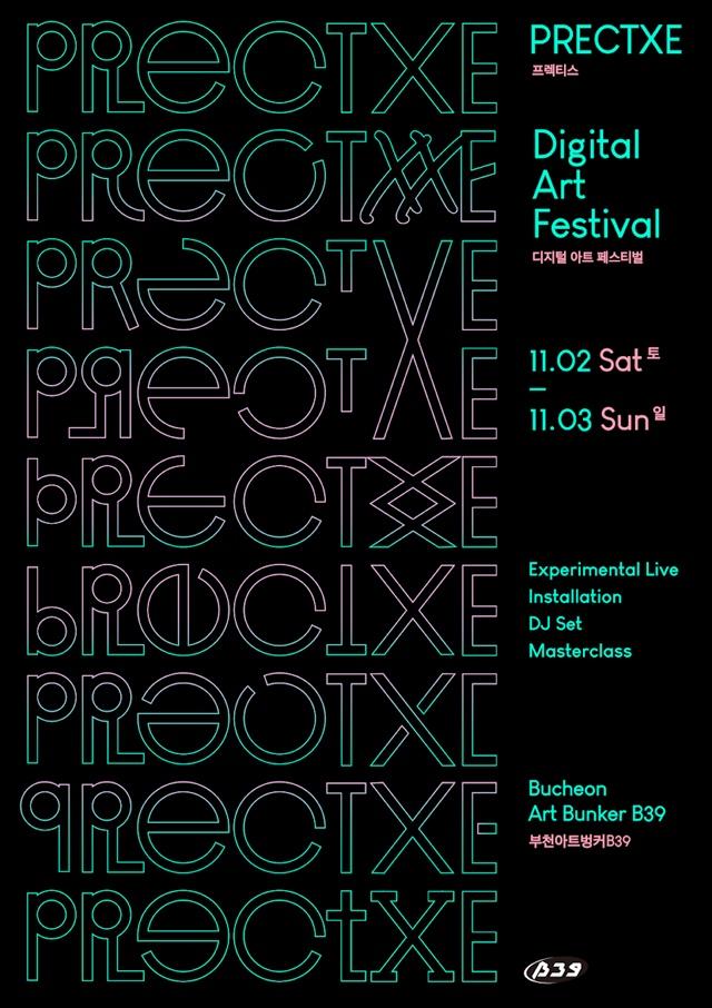▲ 부천아트벙커39에서 열리는 미디어 아트 페스티벌 '프렉티스(PRECTXE) 포스터