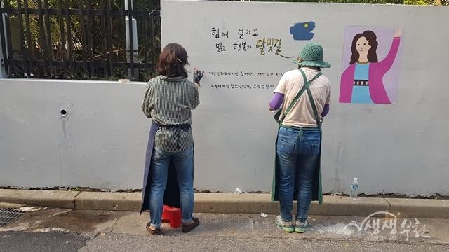 ▲ 여성재능기부 동아리 '미사랑'에서 골목길 벽화 작업을 하고 있다.
