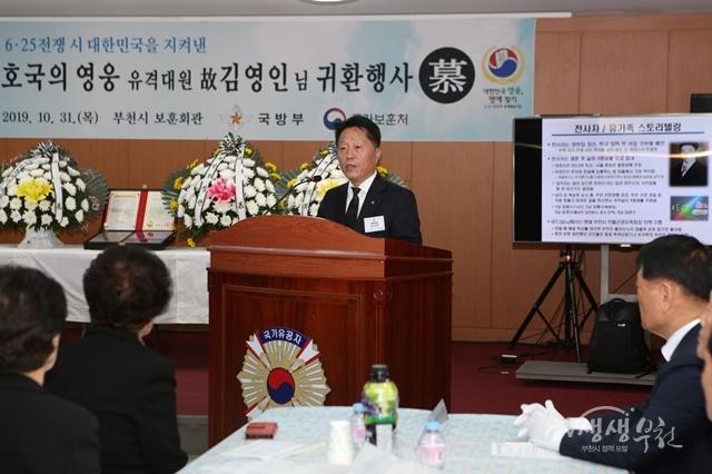 ▲ 장덕천 부천시장이 故김영인 대원 귀환 행사에서 위로 인사말을 하고 있다.