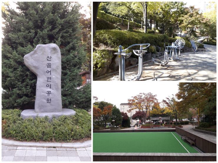 산골어린이공원의 운동 기구 및 게이트볼장 모습.