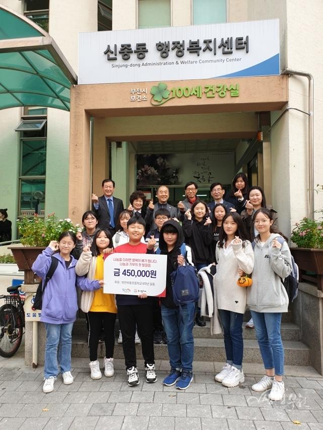 ▲ 부흥초등학교 6학년 학생들이 후원금을 전달하고 기념 촬영을 하고 있다.