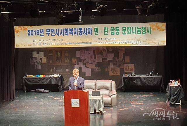 ▲ 부천시가 10월 31일 부천시민회관 소공연장에서 사회복지종사자를 위한 민·관합동 문화나눔 행사를 개최하고 있다.