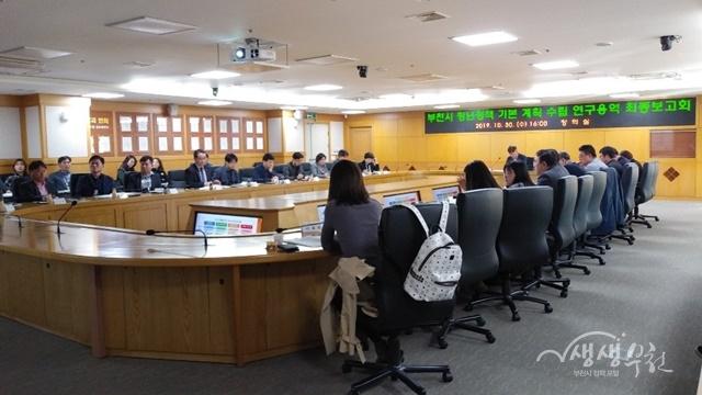 ▲ 부천시 청년정책 기본계획 수립 연구용역 최종보고회