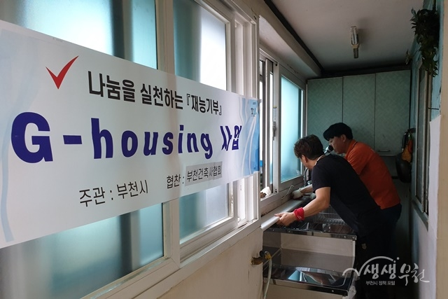 ▲ 부천시가 'G-housing 사업'을 통해 저소득층 주거환경을 개선하고 있다.