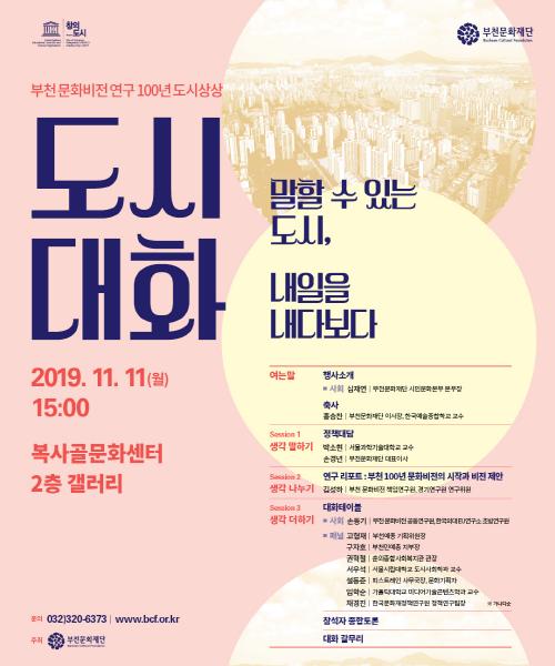 ▲ '2019 부천 문화비전 정책포럼 「도시대화」' 포럼 포스터