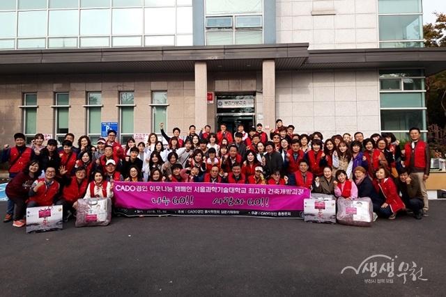 ▲ 부천시보건소 직원들과 카도경인 봉사단이 '독거어르신 생활필수품 나눔봉사 나누GO! 사랑하GO!' 행사를 함께했다.