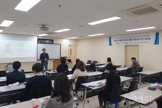 ▲ 부천시가 부천시 맞춤형 일자리창출 지원사업 추진 워크숍을 개최했다.