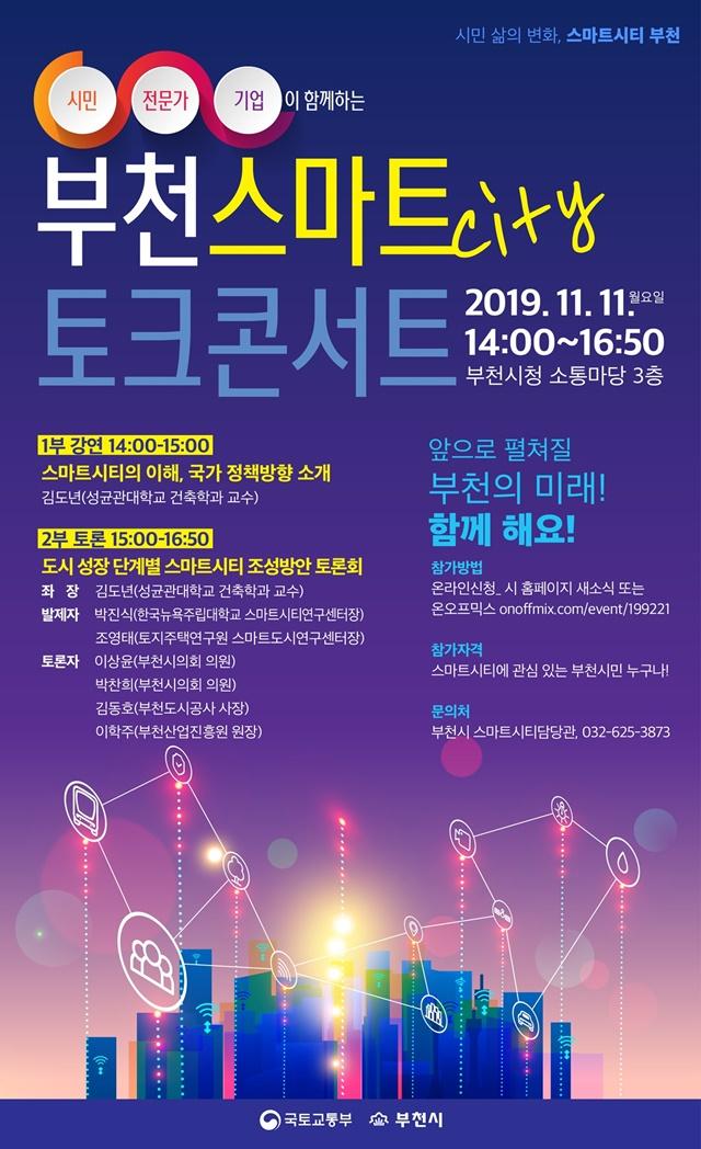 ▲ 부천시 스마트시티 토크콘서트 포스터