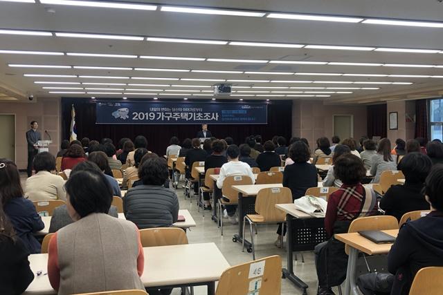 ▲ 부천시가 2019 가구주택기초조사 조사요원을 대상으로 사전교육을 했다.
