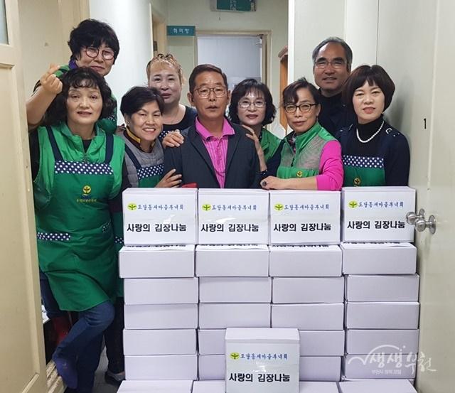 ▲ 부천동 도당새마을부녀회에서 김장 후 기념사진을 촬영하고 있다