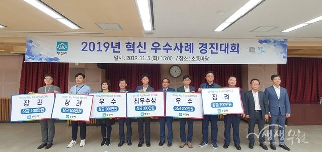 ▲ 2019 부천시 혁신 우수사례 경진대회 수상자들이 단체 기념촬영을 하고 있다.