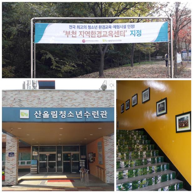 '부천 지역환경교육센터'로 지정된 산울림청소년수련관.
