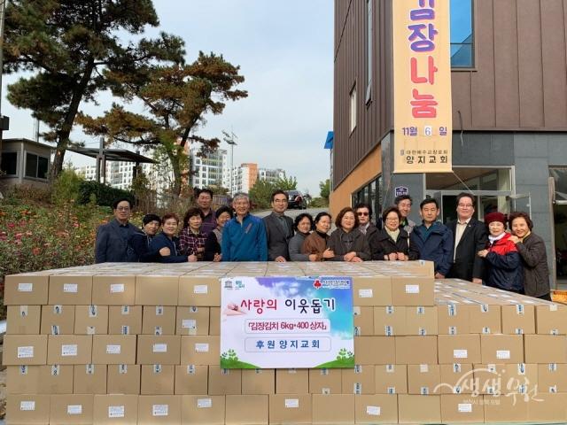 ▲ 양지교회와 김장김치 후원 기념사진을 촬영하고 있다.