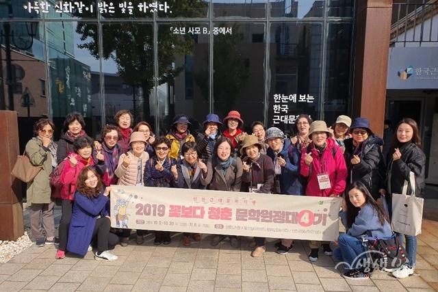 ▲ 부천시 꽃보다 청춘 문학원정대 4기 참가자들이 인천 근대문학관과 차이나타운 일대를 탐방했다.