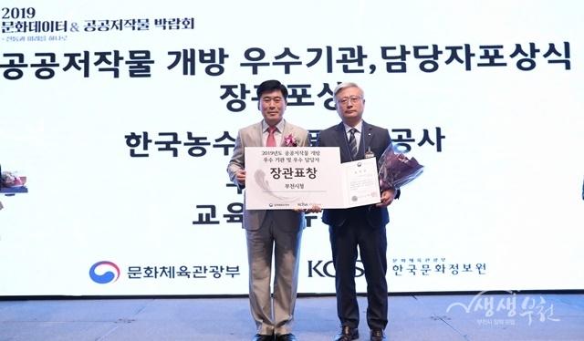 ▲ 부천시가 2019 문화빅데이터·공공저작물 박람회서 대상인 문체부 장관상을 수상했다.
