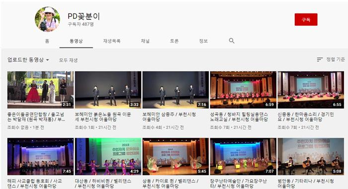 ▲ 'PD 꽃분이'로 활동하시는 유튜브 채널 모습